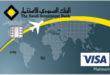 فيزا السفر من بنك السعودي للاستثمار
