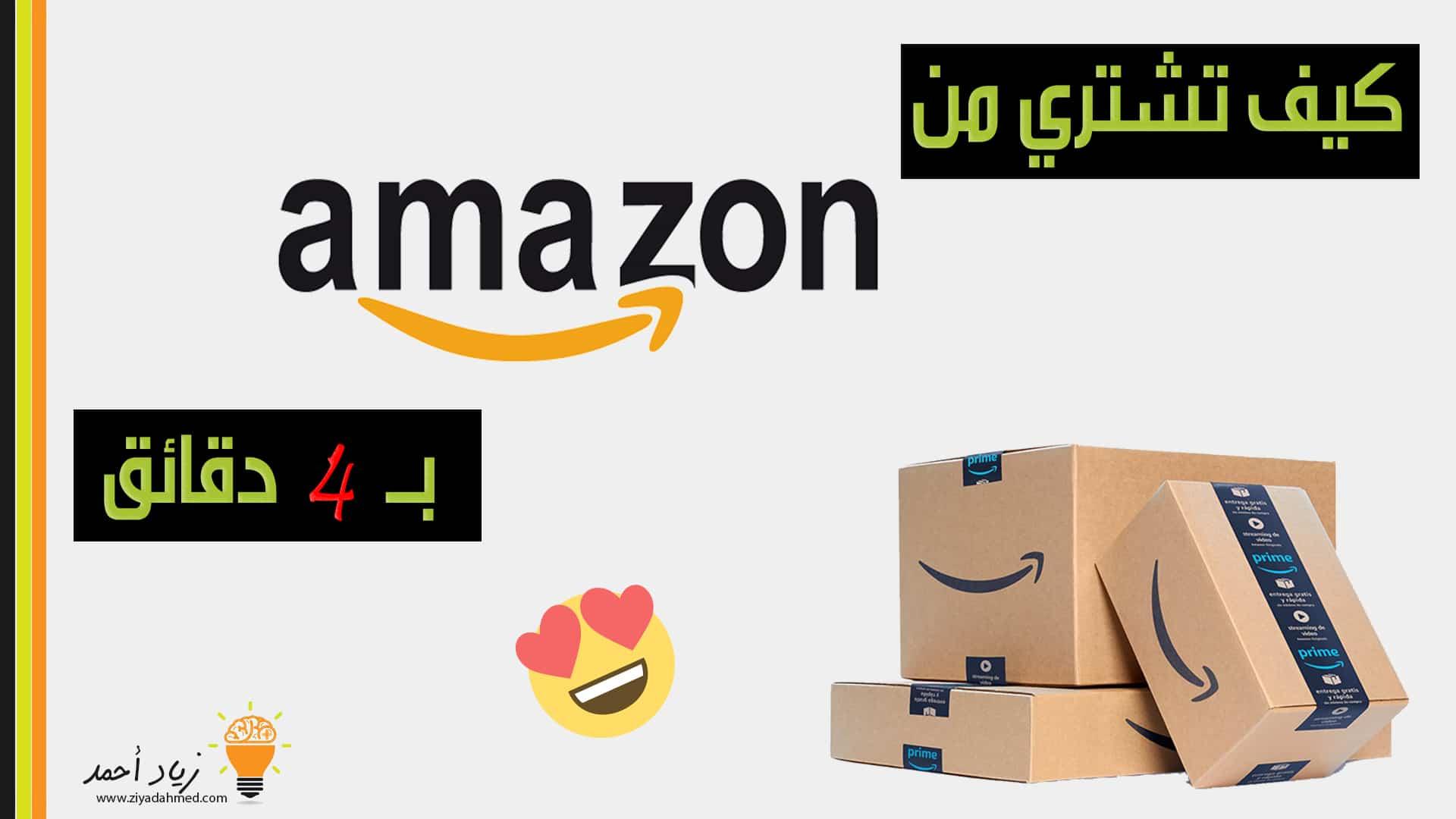 كيف تشتري من امازون مع ذكر المميزات و العيوب عند الشراء من amazon