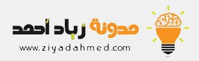 مدونة زياد أحمد