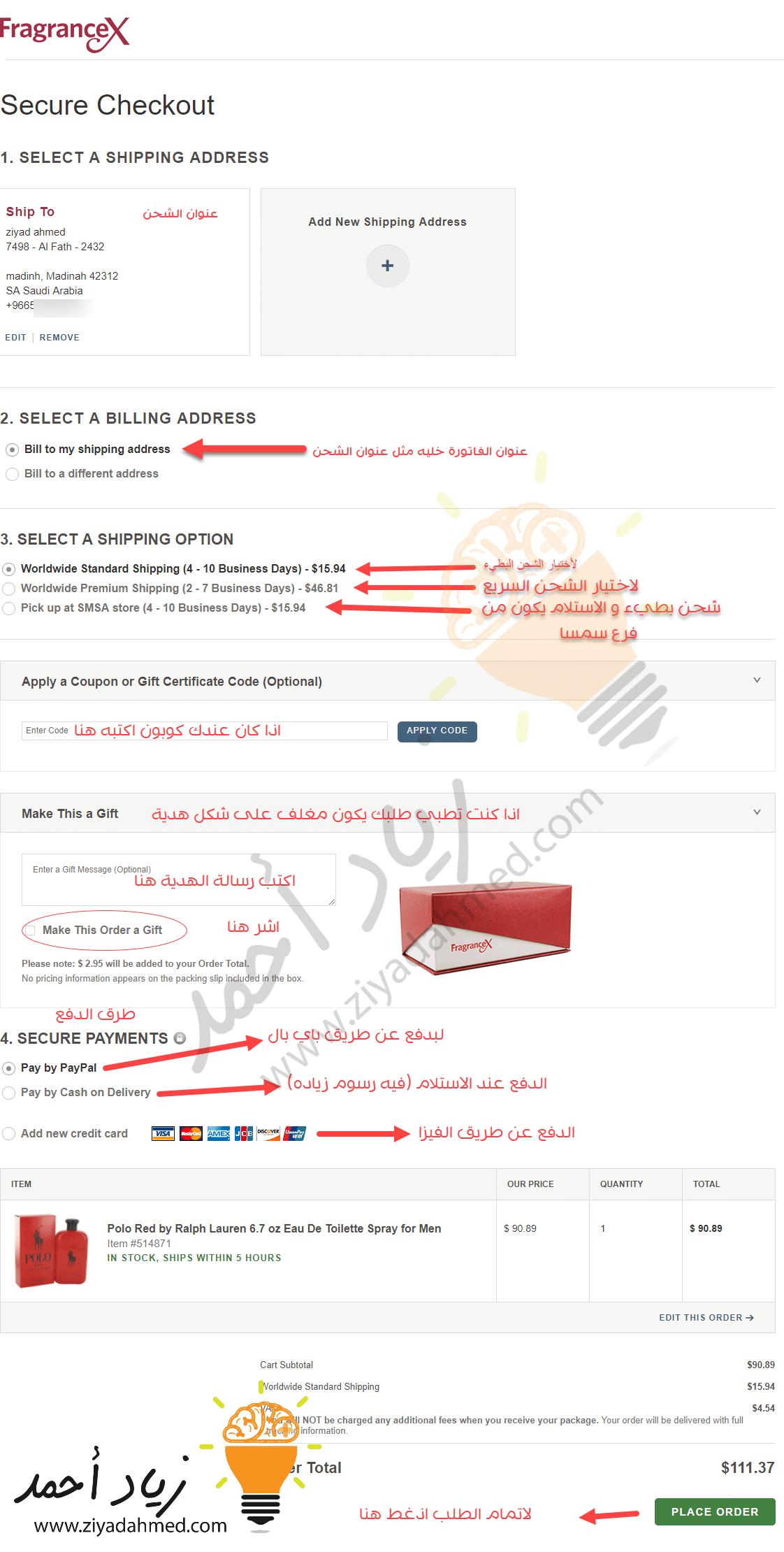 شرح الطلب من موقع العطور