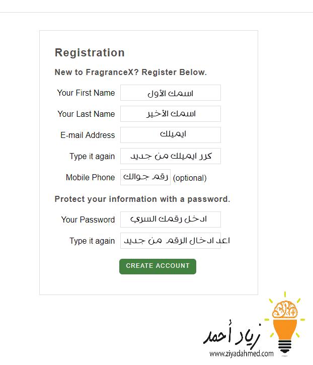 شرح التسجيل في موقع التسجيل في موقع Fragrancex