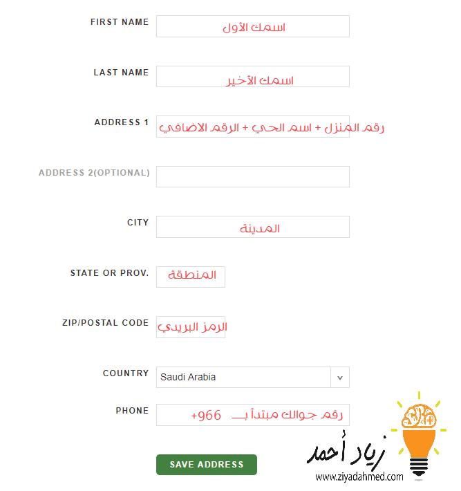 طريقة كتابة العنوان في موقع Fragrancex