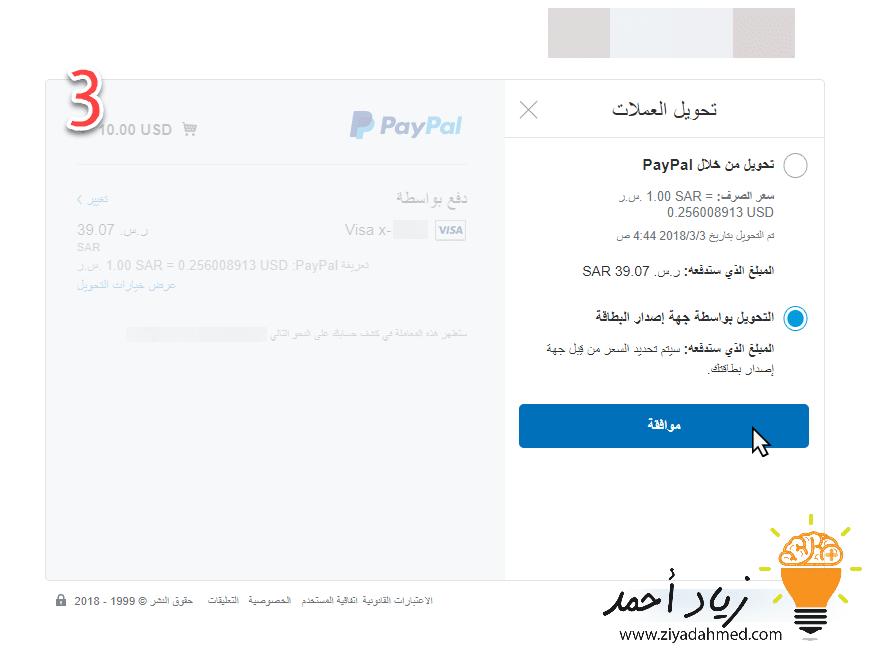 تغير سعر الصرف في بنك paypal التحديث الجديد