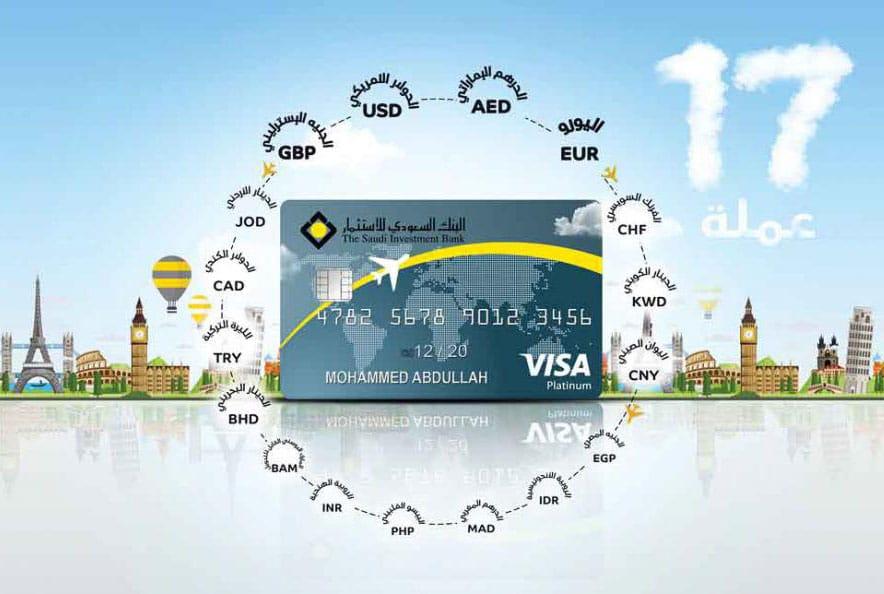 العملات الجديدة في بطاقة السفر من بنك السعودي للاستثمار
