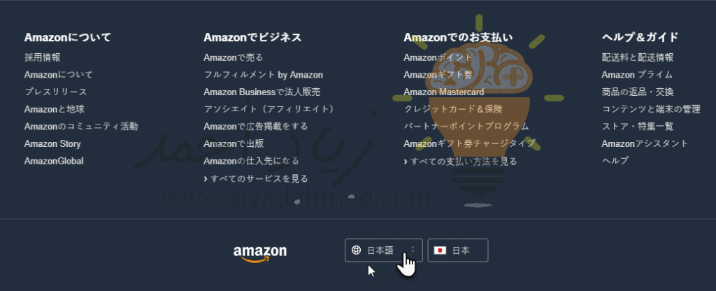 تجربة شراء من امازون الياباني مع الشحن المباشر للسعودية